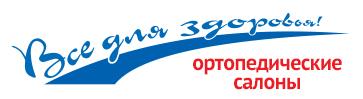 Интернет-магазин ортопедических товаров Все для здоровья